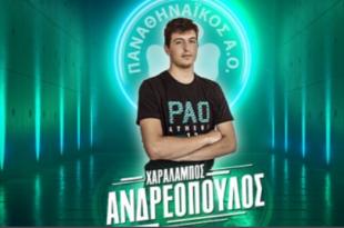 Υπέγραψε επαγγελματικό συμβόλαιο ο Ανδρεόπουλος