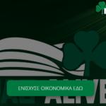 ΑΠΙΣΤΕΥΤΟ - Ξεπέρασε τις 300.000 ευρώ το PAO Alive! (vid)