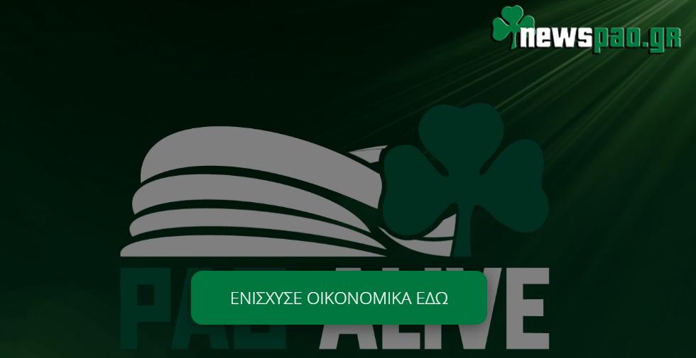 Pao Alive: Ξεπέρασε τα 600.000 ευρώ