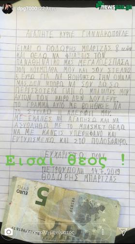 PAO Alive: Απίθανο γράμμα και χρήματα 8χρονου στον Δ. Γιαννακόπουλο!