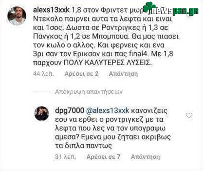 Επιβεβαίωσε τις επαφές με Σέρχιο Ροντρίγκεθ ο Γιαννακόπουλος - Το σχόλιο για το κασέ του παίκτη