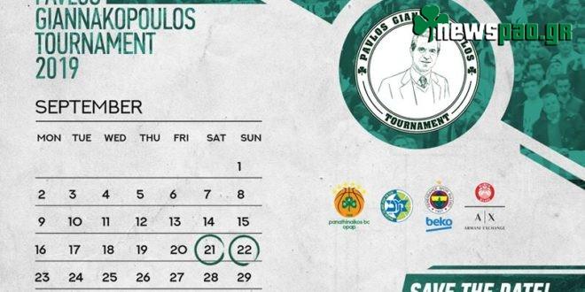 «Παύλος Γιαννακόπουλος»: «Κλείδωσε» η αντίπαλος του Παναθηναϊκού στο πρώτο ματς