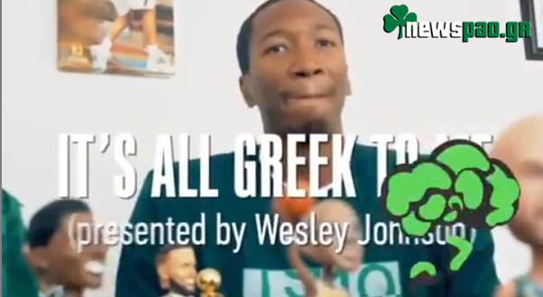 ΕΠΙΚΟ βίντεο της ΚΑΕ με πρωταγωνιστή τον Τζόνσον! (vid)