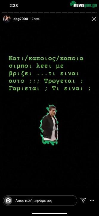 Το post του Sin Boy για Γιαννακόπουλο - Η απάντηση του «DPG» (pics)
