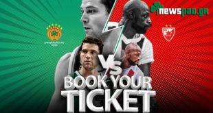 Κυκλοφόρησαν τα εισιτήρια για τον αγώνα με τον Crvena Zvezda MTS