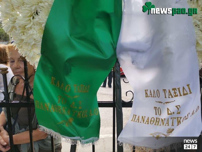 Κηδεία Μαχαιρίτσα: Στεφάνι από τον Παναθηναϊκό (pic)