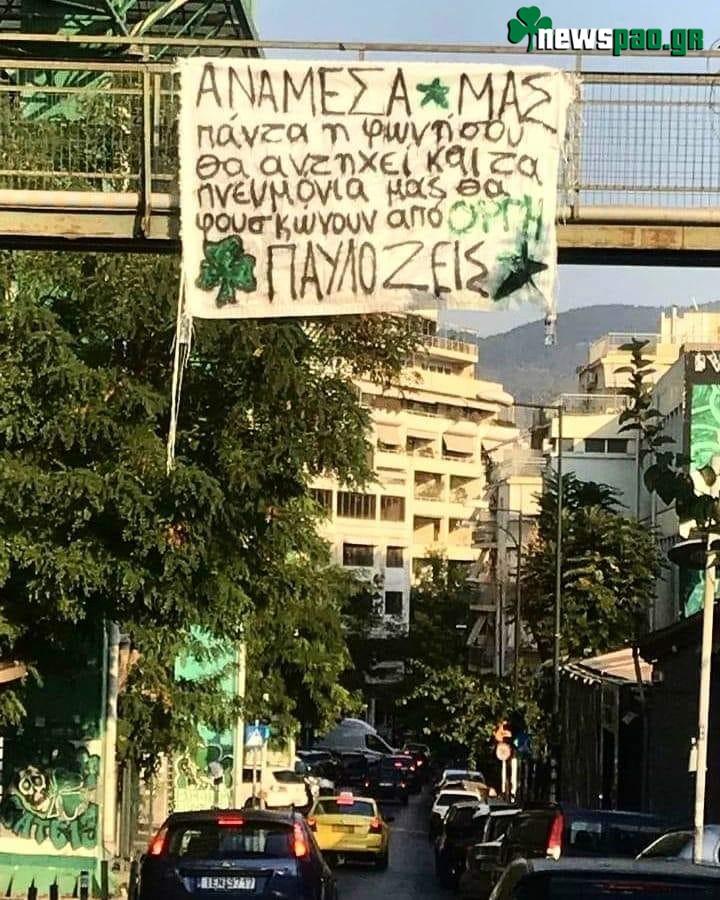 Πανό για τον Παύλο Φύσσα στη Λεωφόρο (pic)