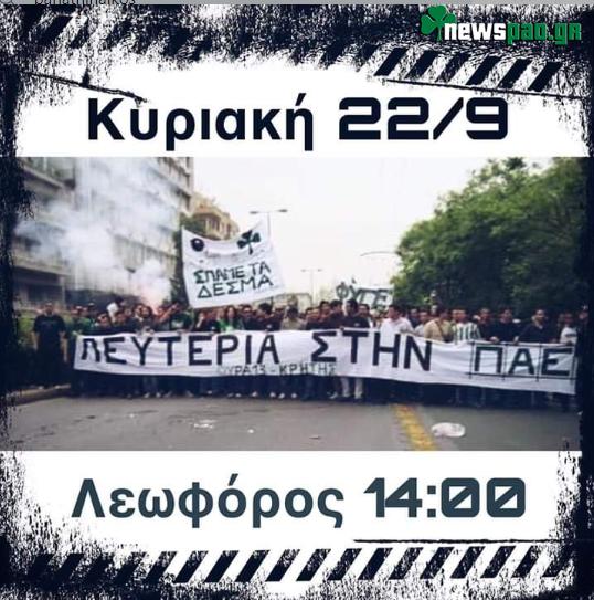 Η αφίσα-κάλεσμα για το συλλαλητήριο κατά του Αλαφούζου (pic)