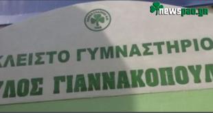 Η μέρα που ονομάστηκε το κλειστό της Λεωφόρου «Παύλος Γιαννακόπουλος»