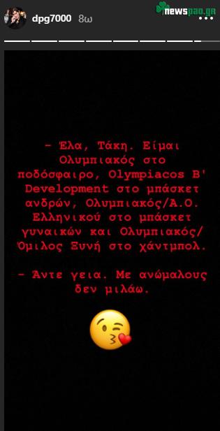 Γιαννακόπουλος για Ολυμπιακό: «Άντε γεια! Με ανώμαλους δεν μιλάω...»