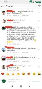 """Ευχές της ΠΑΕ στον Δώνη, σχόλια-κατάρες και η δική του """"απάντηση"""" (pics)"""