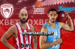 Ολυμπιακός - Ζενίτ Live Streaming