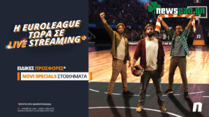 Τώρα και η Euroleague σε live streaming*!