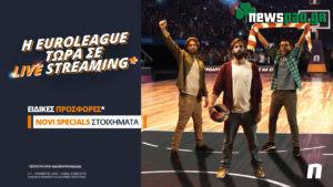 Τώρα και η Euroleague σε live streaming*!