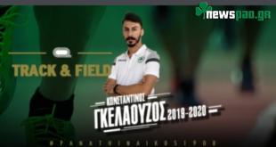 Επίσημο: Συνεχίζει στα «πράσινα» ο Γκελαούζος - «Στην ομάδα που αγαπώ»