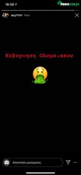 Γιαννακόπουλος: «Κυβέρνηση Ολυμπιακού - Βράζει η Ελλάδα με τις κοροϊδίες σας»!