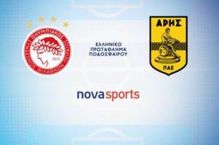 Ολυμπιακός – Άρης Live Streaming: Ζωντανή μετάδοση | Olympiacos – Aris 14-6-2020