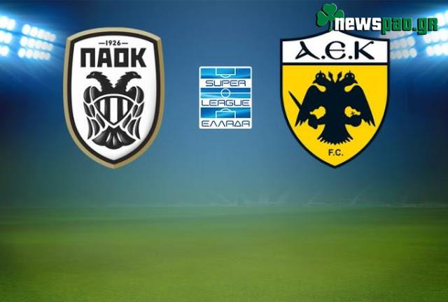 ΠΑΟΚ - ΑΕΚ Live Streaming, ζωντανά ο αγώνας | PAOK - AEK