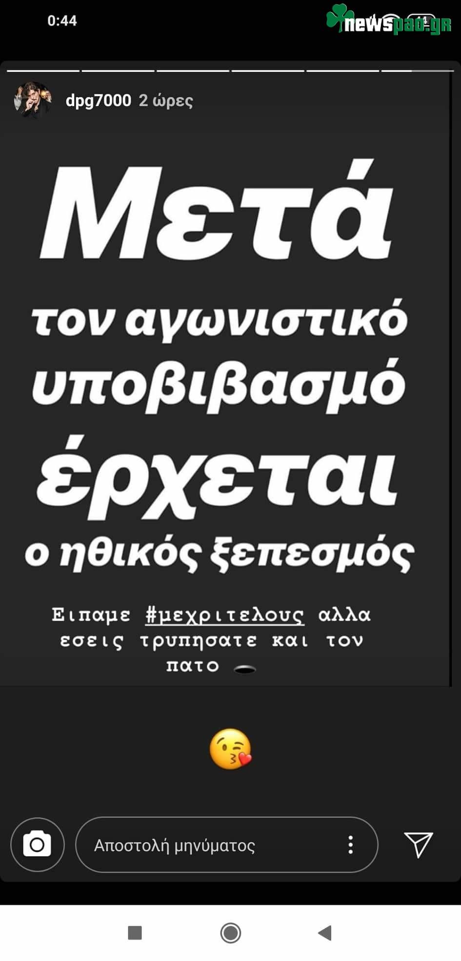 """Γιαννακόπουλος: """"Τρυπήσατε και τον πάτο..."""""""