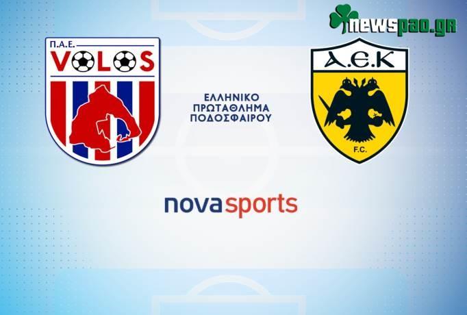 Βόλος - ΑΕΚ Live Streaming Ζωντανή μετάδοση | Volos - AEK