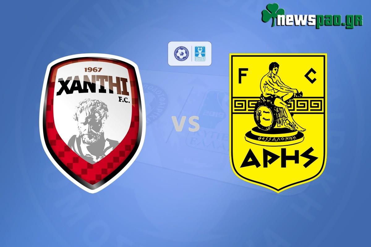 Ξάνθη - Άρης Live Streaming 8/1/2020 | Κύπελλο Ελλάδας