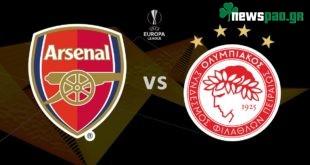 Άρσεναλ - Ολυμπιακός Live Streaming Ζωντανά   Arsenal - Olympiacos