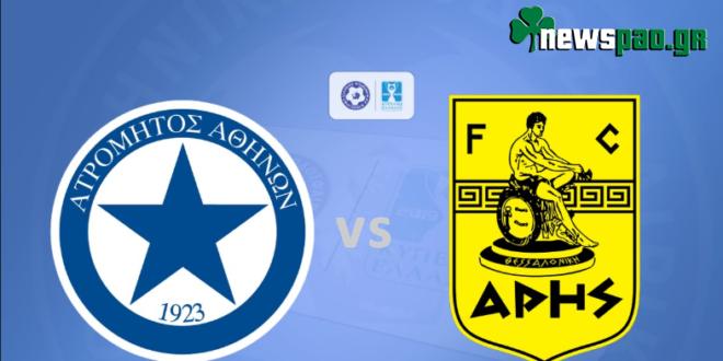 Ατρόμητος - Άρης Live Streaming Ζωντανά   Κύπελλο 13-2-2020