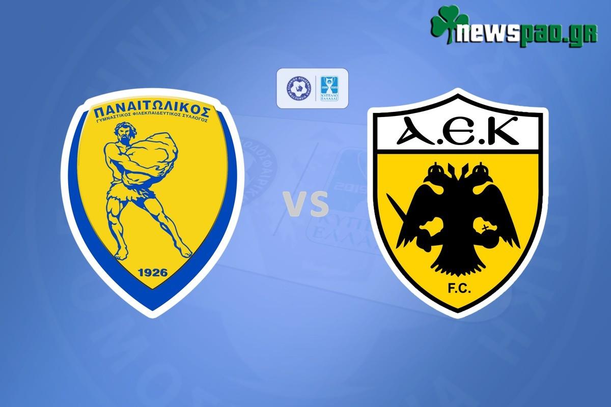 Παναιτωλικός - ΑΕΚ Live Streaming Ζωντανά | Κύπελλο 5-2-2020