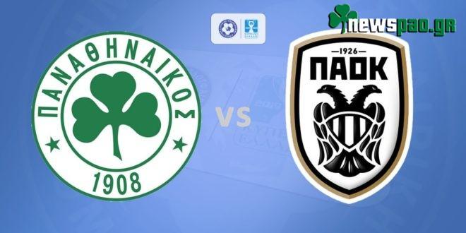 Παναθηναϊκός - ΠΑΟΚ Live Streaming Ζωντανά 12-2-2020 | Κύπελλο