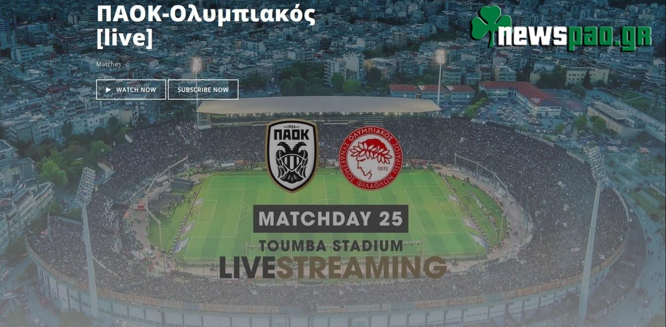 ΠΑΟΚ - Ολυμπιακός Live Streaming Ζωντανά | PAOK TV 23-2-2020