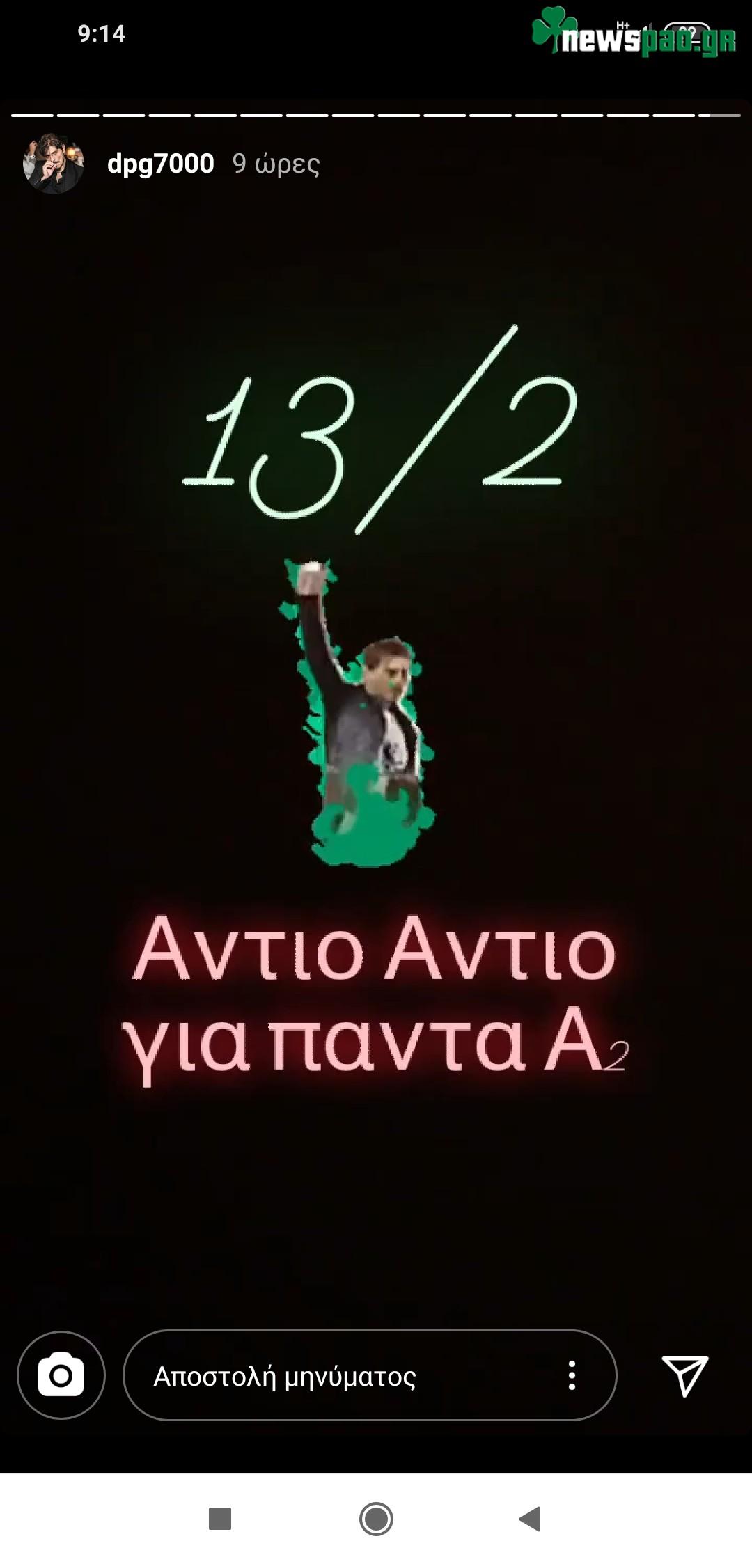 Επέτειος #mexritelous και μήνυμα από Γιαννακόπουλο!
