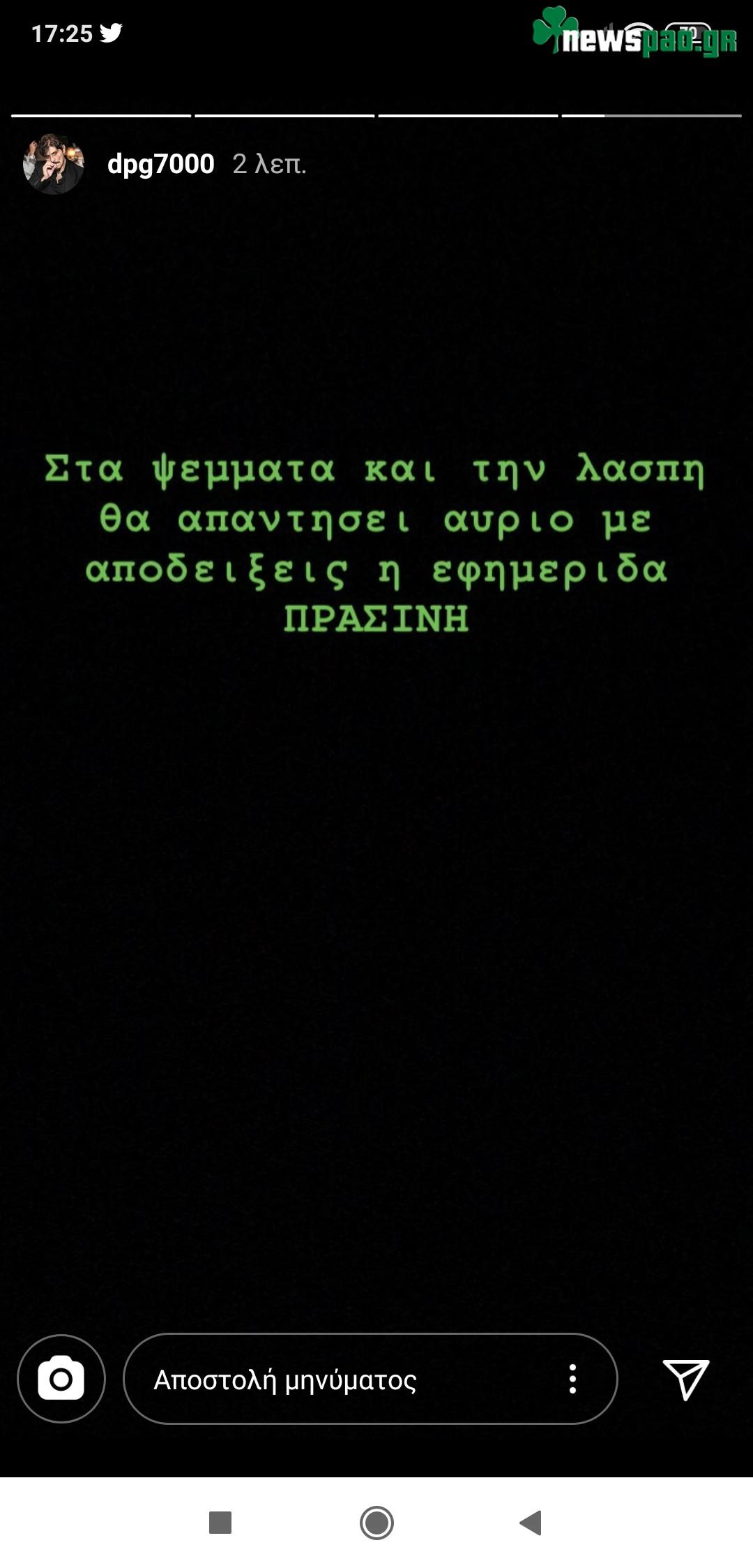 Απάντησε σε Θύρα 13 ο Γιαννακόπουλος!