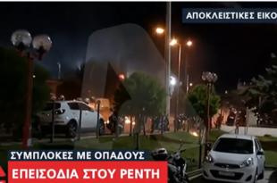 Συγκλονιστικό βίντεο από τα επεισόδια στου Ρέντη: «Βροχή» οι μολότοφ