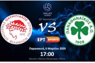 Ολυμπιακός - Παναθηναϊκός Live Streaming Βόλεϊ | 6-3-2020