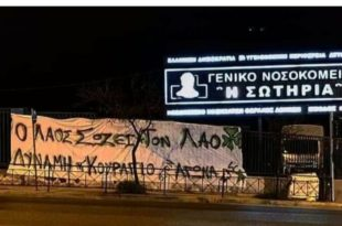 Κορονοϊός: Πανό στήριξης των οπαδών του Παναθηναϊκού στους υγειονομικούς (pic)