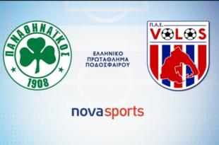 Παναθηναϊκός - Βόλος Live Streaming Ζωντανά | PAO - Volos 1-3-2020