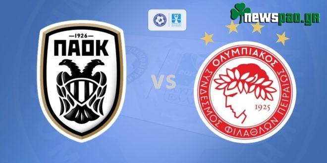 ΠΑΟΚ - Ολυμπιακός Live Streaming Ζωντανά | Κύπελλο 4-3-2020