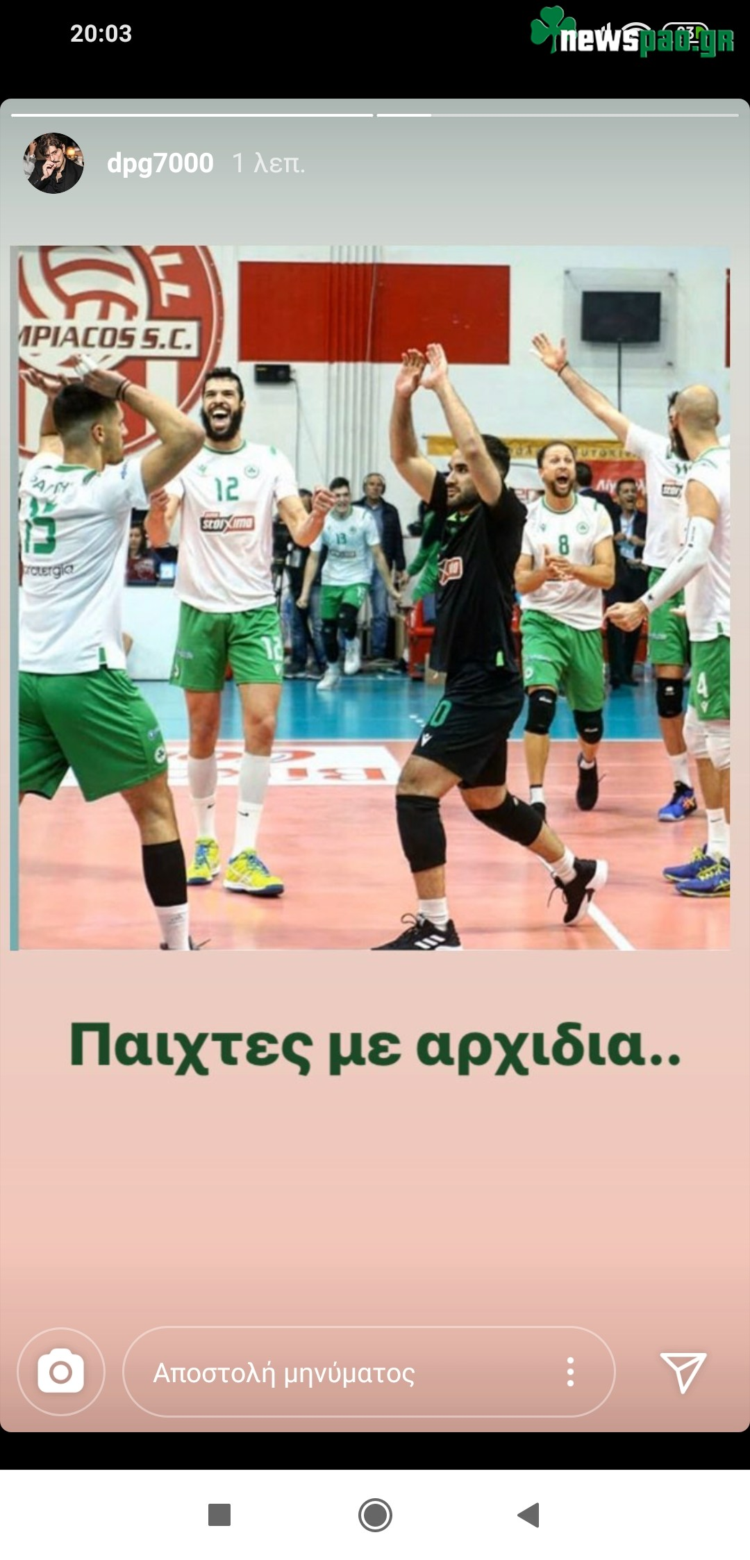 Το σχόλιο Γιαννακόπουλου για το διπλό της ομάδας βόλεϊ