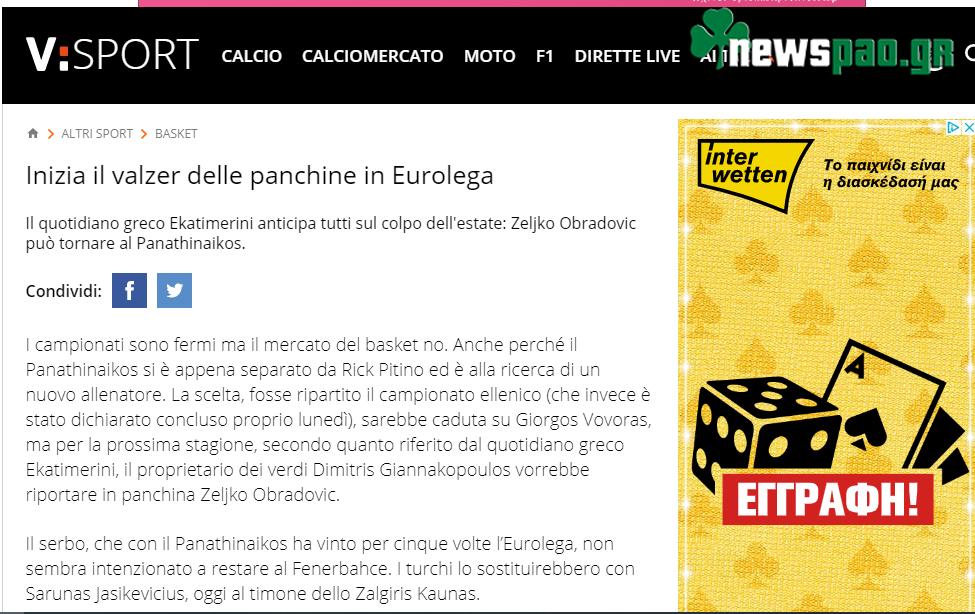 Ομπράντοβιτς: Φεύγει από τη Φενέρ, σενάριο για Παναθηναϊκό (pic)