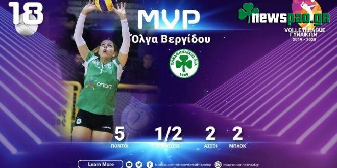 Η Βεργίδου MVP της 18ης αγωνιστικής στην Α1