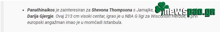 «Στη λίστα του Παναθηναϊκού ο Σεβόν Τόμπσον» (vids)