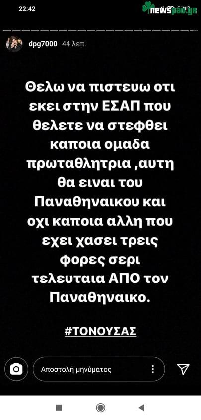 Ξεκάθαρο μήνυμα Γιαννακόπουλου!