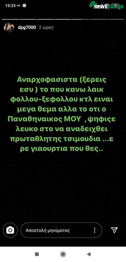 Γιαννακόπουλος: «Ο Παναθηναϊκός ΜΟΥ ψήφισε λευκό»