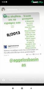 Επανήλθε στην επικαιρότητα η προφητική επίθεση Μπασινά για Αλαφούζο! (pics)
