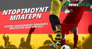 Ντόρτμουντ – Μπάγερν με Novi Specials & Σούπερ Αποδόσεις!
