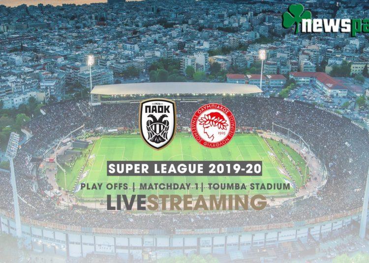 ΠΑΟΚ - Ολυμπιακος Live Streaming: Δείτε Ζωντανά | Πλέι οφ 7-6-2020