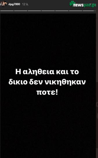 Γιαννακόπουλος: «Η αλήθεια και το δίκιο δε νικήθηκαν ποτέ»