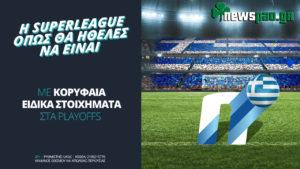 Superleague Playoffs: Κορυφαία ειδικά στοιχήματα από τη Novibet
