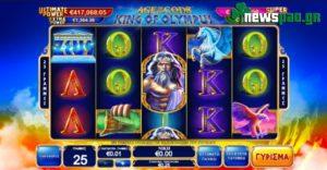 Φρουτάκια εμπνευσμένα από τη μυθολογία – Δωρεάν παιχνίδι και σε ποια καζίνο θα τα βρείτε