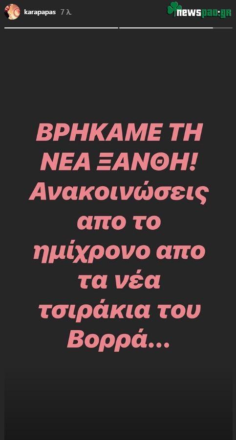 Προκλητική «δήλωση» Καραπαπά για Παναθηναϊκό!